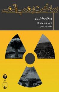 کتاب صوتی ساخت بمب اتمی