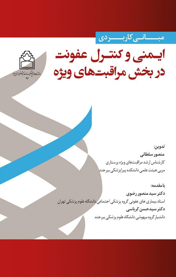 کتاب مبانی کاربردی ایمنی و کنترل عفونت در بخش مراقبتهای ویژه
