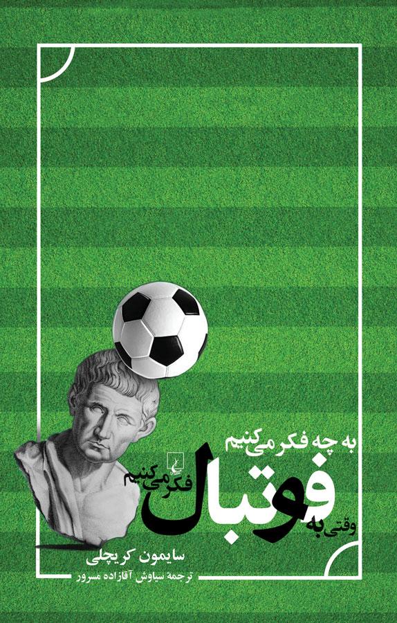 کتاب به چه فکر میکنیم وقتی به فوتبال فکر میکنیم