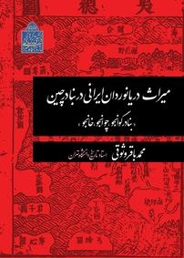 کتاب میراث دریانوردان ایرانی در بنادر چین