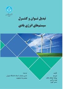 کتاب تبدیل توان و کنترل سیستمهای انرژی بادی