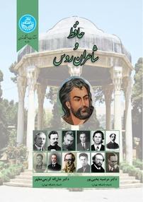 کتاب حافظ و شاعران روس