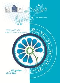 کتاب مجموعه مقالات نخستین همایش میراث فرهنگی و توسعه پایدار