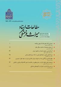 مجله مطالعات اسناد میراث فرهنگی - شماره ۱