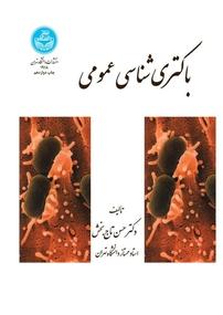 کتاب باکتریشناسی عمومی