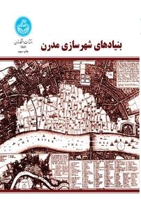 کتاب بنیادهای شهرسازی مدرن