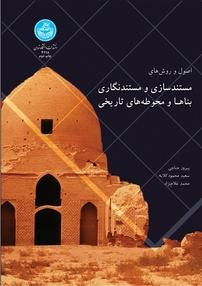 کتاب مستندسازی و مستندنگاری بناها و محوطههای تاریخی