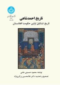 کتاب تاریخ احمد شاهی