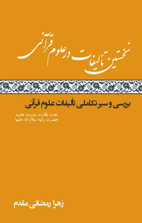کتاب نخستین تألیفات در علوم قرآنی