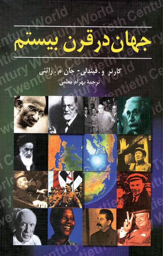 کتاب جهان در قرن بیستم