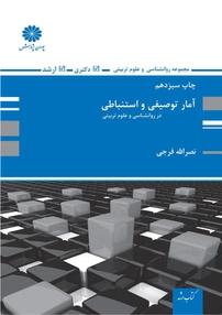 کتاب آمار توصیفی و استنباطی