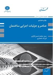 کتاب عناصر و جزئیات اجرایی ساختمان