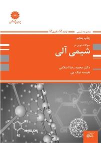 کتاب بانک سوال شیمی آلی