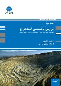 کتاب دروس تخصصی استخراج