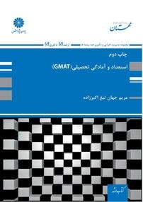 کتاب استعداد و آمادگی تحصیلی GMAT