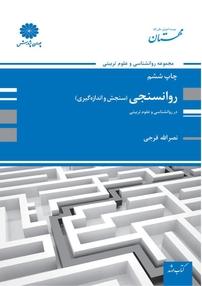 کتاب روانسنجی(سنجش و اندازهگیری)