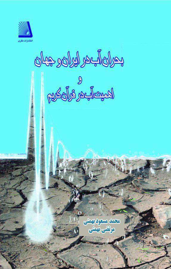 کتاب بحران آب در ایران و جهان و «اهمیت آب در قرآن کریم»