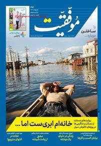 مجله دوهفتهنامه موفقیت - شماره ۳۹۲