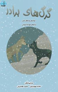کتاب صوتی گرگهای برادر