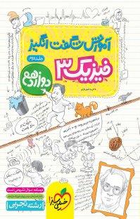 کتاب آموزش شگفتانگیز فیزیک ۳  تجربی