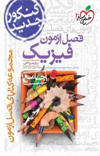 کتاب مجموعه کتابای فصل آزمون فیزیک