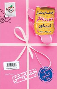 کتاب جمعبندی دین و زندگی