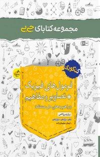 کتاب مجموعه کتابای جیبی فرمولهای فیزیک + تصاویر و مفاهیم و راهبردهای حل مسئله