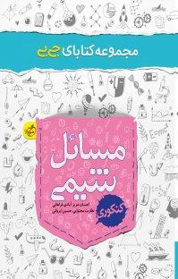 کتاب مجموعه کتابای جیبی مسائل شیمی