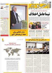 مجله هفتهنامه اقتصاد برتر شماره ۴۵۹
