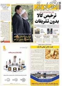 مجله هفتهنامه اقتصاد برتر شماره ۴۶۰