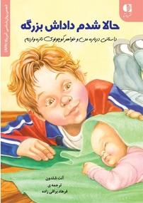 کتاب حالا شدم داداش بزرگه
