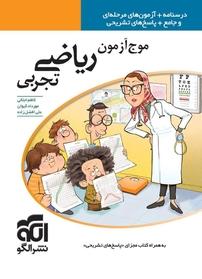 کتاب موج آزمون ریاضی تجربی