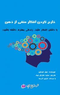 کتاب صوتی خارج کردن افکار منفی از ذهن