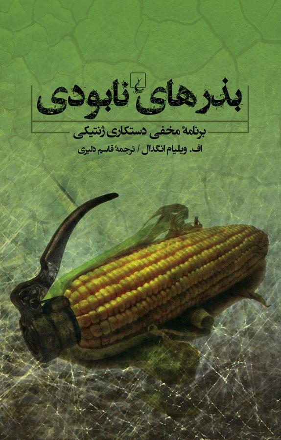 کتاب بذرهای نابودی