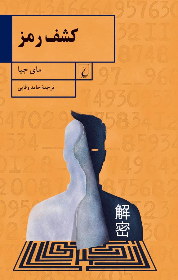 کتاب کشف رمز
