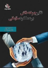 کتاب تاثیر چرخه دانش بر عملکرد سازمانی
