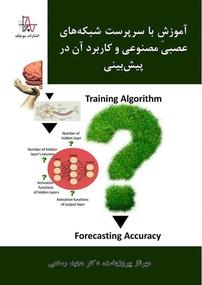کتاب آموزشِ با سرپرست شبکههای عصبی مصنوعی و کاربرد آن در پیشبینی