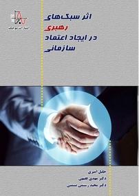 کتاب اثر سبکهای رهبری در ایجاد اعتماد سازمانی