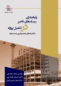 کتاب رتبهبندی ریسکهای تاخیر در تکمیل پروژه با تکنیکهای تصمیمگیری چند معیاره