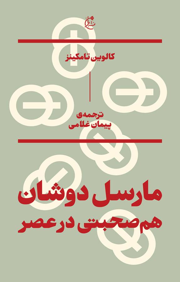 کتاب مارسل دوشان