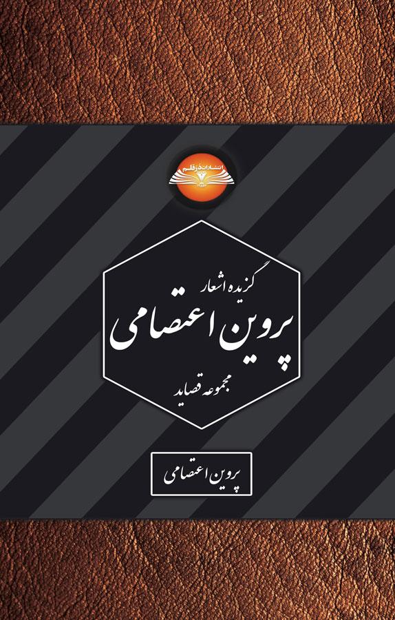 کتاب گزیده اشعار پروین اعتصام