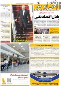 مجله هفتهنامه اقتصاد برتر شماره ۴۶۱