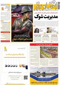 مجله هفتهنامه اقتصاد برتر شماره ۴۶۲