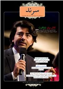 مجله ماهنامه سرند - شماره ۴۲