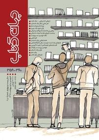 مجله ماهنامه جهان کتاب - شماره ۳۵۹  و ۳۶۰