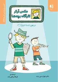 کتاب مکس آرکر کارگاه بچهها