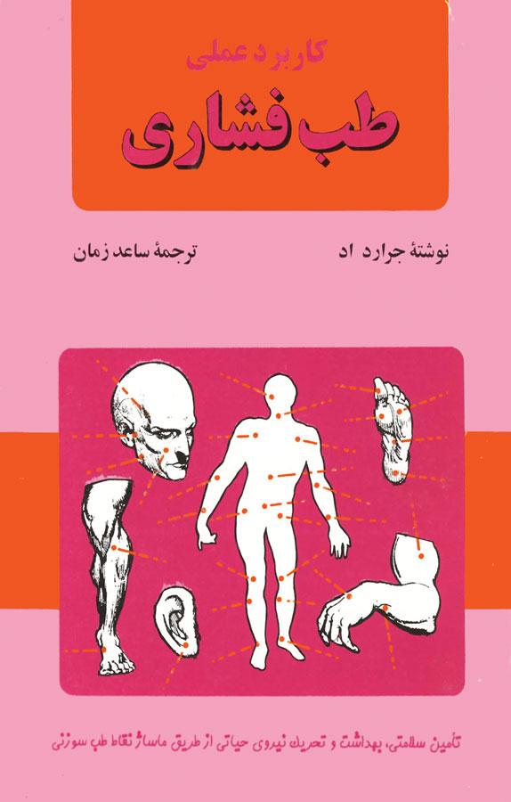 کتاب کاربرد عملی طب فشاری