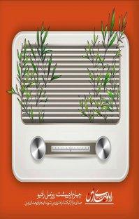 پادکست رادیو صدای زمین