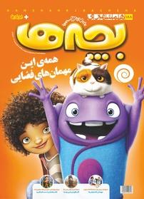 مجله دوهفتهنامه همشهری بچهها - شماره ۱۸۸