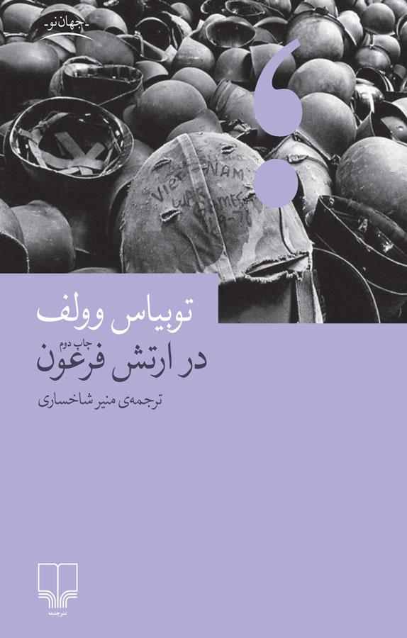 کتاب در ارتش فرعون